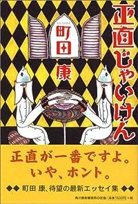 町田康『正直じゃいけん』の表紙画像