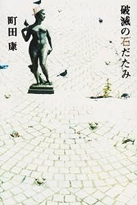 町田康『破滅の石だたみ』の表紙画像