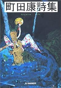 町田康『町田康詩集』の表紙画像