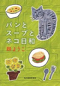 パンとスープとネコ日和(ハルキ文庫)