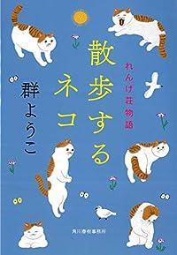 散歩するネコ れんげ荘物語(ハルキ文庫)