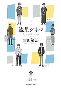 流星シネマ(ハルキ文庫)