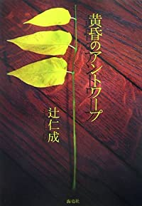 辻仁成『黄昏のアントワープ』の表紙画像