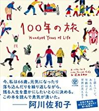 100年の旅(単行本)