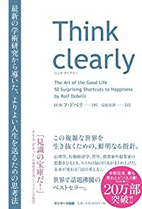 Think clearly(単行本)
