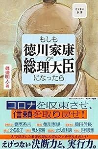 ビジネス小説 もしも徳川家康が総理大臣になったら(単行本)