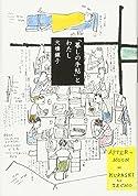 「暮しの手帖」とわたし(単行本)