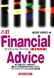 Financial Advice 基本解説編