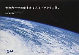 若田光一の絶景宇宙写真とソラからの便り(写真集)