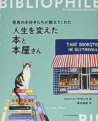 人生を変えた本と本屋さん(単行本)