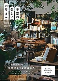 東京の美しい本屋さん(単行本)