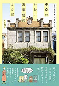 東京のかわいい看板建築さんぽ(単行本)
