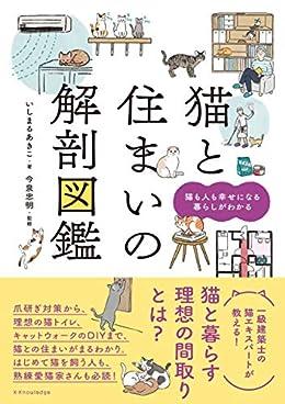 猫と住まいの解剖図鑑(単行本)