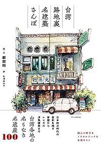 台湾 路地裏名建築さんぽ(単行本)