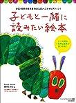 子どもと一緒に読みたい絵本(ムック)