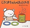 しろくまちゃんのほっとけーき(絵本)