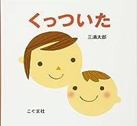 くっついた(絵本)