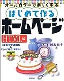 はじめて作るホームページ HTML編—オールカラーで楽しく学ぶ