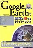 Google Earth で地球を旅するガイドブック