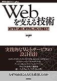 Webを支える技術 -HTTP、URI、HTML、そしてREST