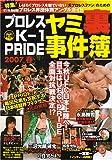 プロレス・K1・PRIDEヤミ裏事件簿2007春