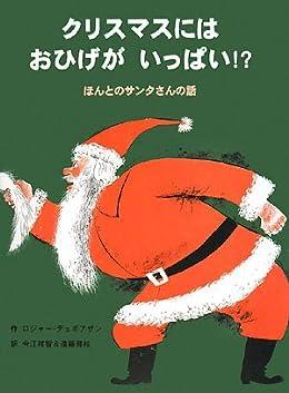 クリスマスにはおひげがいっぱい!?(絵本)