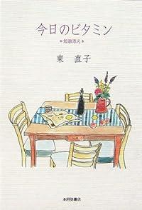 東直子『今日のビタミン』の表紙画像
