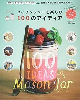 メイソンジャーを楽しむ100のアイディア