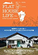 FLAT HOUSE LIFE in KYUSHU(単行本)