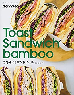 表参道バンブー Toast Sandwich bamboo ごちそうサンドイッチ(単行本)