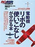 電動機リポの使いこなしが分かる本―電動ラジコン飛行機&ヘリを上手く飛ばすノウハウ