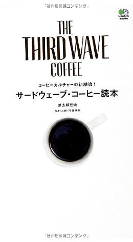 サードウェーブ・コーヒー読本(単行本)
