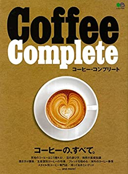 COFFEE COMPLETE(ムック)
