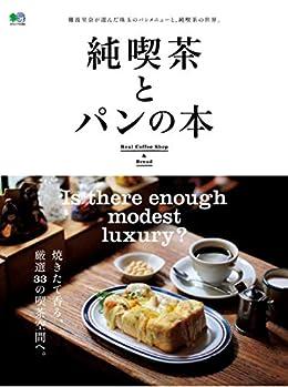 純喫茶とパンの本(ムック)