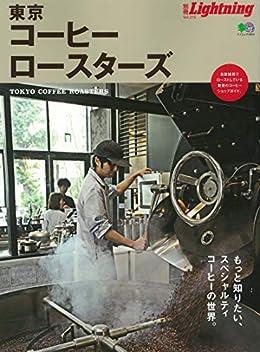 東京コーヒーロースターズ(ムック)