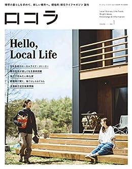 Hello, Local Life/ロコラ(ムック)