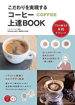 こだわりを実現するコーヒー上達BOOK(単行本)