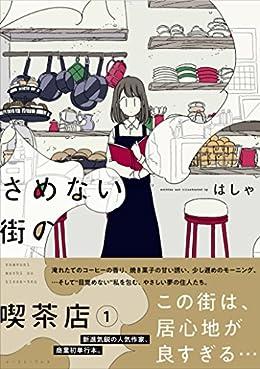 さめない街の喫茶店(コミック)