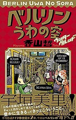 ベルリンうわの空 ウンターグルンド(コミック)