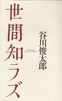 谷川俊太郎『世間知ラズ』の表紙画像