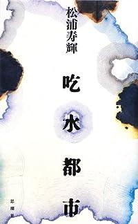 松浦寿輝『吃水都市』の表紙画像