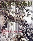初期狩野派―正信・元信 日本の美術