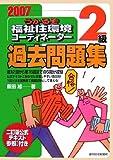 うかるぞ福祉住環境コーディネーター2級過去問題集〈2007年版〉