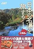 日本の名湯を旅する 北海道編