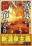 源泉の湯宿めぐり 北海道・東北編