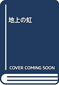 須藤晃『地上の虹』の表紙画像