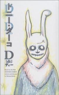D[di:]『ドニー・ダーコ』の表紙画像