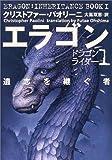 エラゴン 遺志を継ぐ者―ドラゴンライダー〈1〉