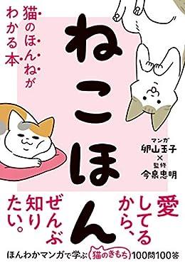 ねこほん(単行本)