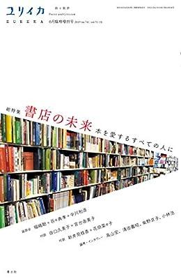 書店の未来/ユリイカ(ムック)